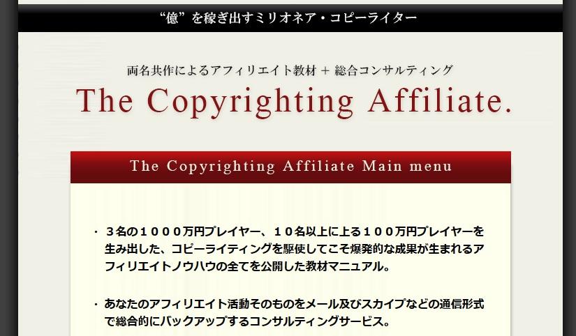 Copywriting- Affiliate-jpeg