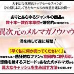 情報発信バイブル 評価・レビュー /三浦孝偉 (株)Frontline Marketing Japan 評判)