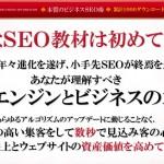 本質のコピーライティング大全 (戸田丈勝)評価レビュー