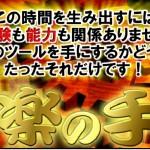ブログアフィリエイト「楽の手」(島岡茂雄) レビュー・評価