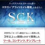 SCK(株)ACES WEB 評価・レビュー