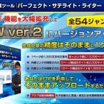 パーフェクト・サテライト・ライター Ver.2 (株)T.P.Lconsulting  田嶋 秀一) 評価レビュー
